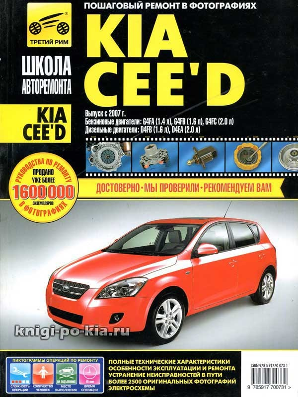Kia руководство по ремонту и эксплуатации kia ceed