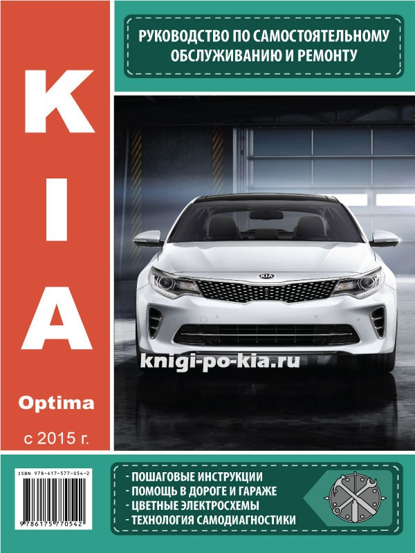 пошаговый ремонт киа оптима 2016 2017 г книга